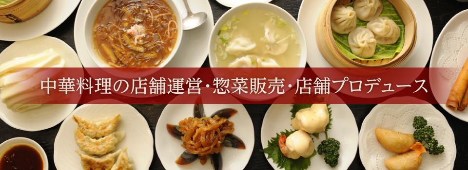 中華料理・台湾料理の店舗運営、惣菜販売、店舗プロデュース